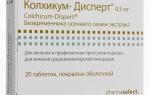 Лекарство колхикум-дисперт: показания к применению и инструкция, побочные эффекты и противопоказания, механизм воздействия лекарства на организм