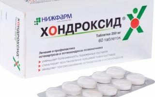 Хондроглюксид: когда рекомендуется использовать, условия хранения, инструкция по применению, состав, цена и отзывы пациентов