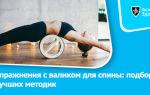 Можжевеловый валик: комплексы для здоровой и крепкой спины, показания и противопоказания, техника упражнений с приспособлением для массажа