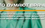 Препарат сустафаст: состав и форма выпуска средства, его описание и способы применения, показания и противопоказания, отзывы врачей и пациентов, аналоги и цена в аптеках