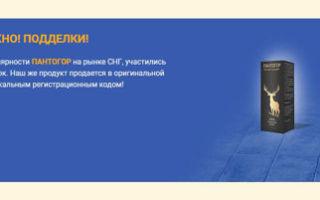 Гель пантогор: состав и лечебные свойства препарата, показания к применению и способы использования, где купить средство и как определить подделку, отзывы врачей и пациентов