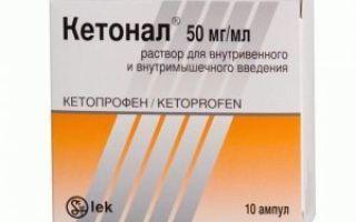 Кетонал дуо: состав и фармакологические свойства, показания и противопоказания к приему, дозировка и побочные явления, аналоги и стоимость в аптеке