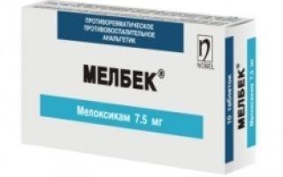Мелбек: показания к применению и противопоказания, состав и дозировка, побочные действия и цена в аптеке