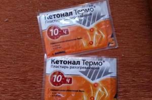 Пластырь Кетонал Термо: как правильно применять и противопоказания, побочные эффекты и стоимость в аптеке, отзывы покупателей и состав
