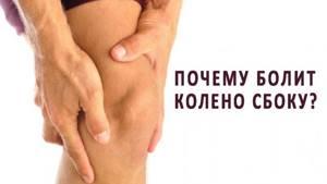 Боль в колене сбоку с внутренней стороны: причины развития патологии, как лечить болевой синдром, профилактика и возможные осложнения