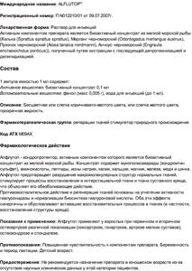 Аналоги препарата Алфлутоп: стоимость заменителей и состав, инструкция и описание лекаств, противопоказания и побочные действия
