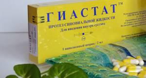 Гиастат: показания и противопоказания к приему препарата, состав и принцип действия, цена в аптеке и аналоги, отзывы покупателей