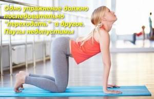 Разрешены ли занятия пилатесом при грыже позвоночника: эффективность гимнастики, комплекс полезных упражнений и правила их выполнения, противопоказания к физнагрузкам