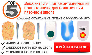 Уколы при пяточной шпоре: показания и противолпоказания для блокады, какие препараты используются и правила лечения инъекциями