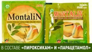 Препарат montalin (Монталин) для здоровых и крепких суставов: инструкция по применению лекарства, механизм действия и показания к использованию, противопоказания, взаимодействия и побочные эффекты