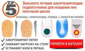 Пяточная шпора: основные симптомы и причины возникновения, лечение в домашних условиях, общие рекомендации и народные рецепты