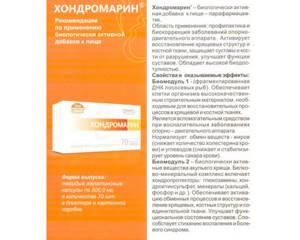 Хондромарин: форма выпуска и показания к применению, состав и аналоги, передозировка и побочные действия