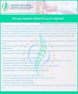Дорсопатия поясничного отдела позвоночника: причины развития заболевания, специфические симптомы и методы диагностики, консервативные методы лечения и показания к операции