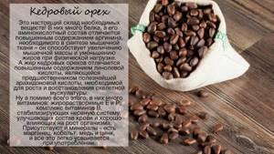 Арахис при подагре: полезные и вредные свойства ореха, в каком виде и как часто можно употреблять, чем заменить