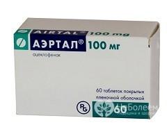 Таблетки Аэртал: механизм действия, показания и противопоказания, инструкция по применению, состав, побочные эффекты и отзывы