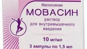Уколы Мовасин: состав и фармакологические формы, показания и противопоказания для применения, аналоги и стоимость