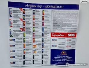 Акулий жир для суставов: отзывы покупателей, показания и противопоказания к применению, эффективность и цена в аптеке