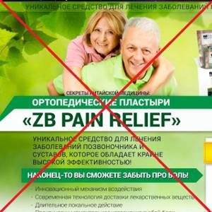 zb pain relief (ЗБ Пэйн Рельеф): что это такое, эффективность китайского ортопедического пластыря, показания и противопоказания к применению, отзывы покупателей