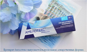Амелотекс гель: описание лекарственного препарата, способы применения и дозировка, показания и противопоказания