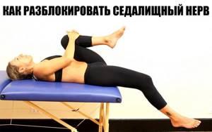 Упражнения при защемлении седалищного нерва и боли в ноге: примеры комплексов, польза и вред ЛФК, как правильно выполнять и длительность тренировок
