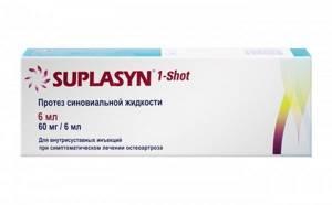 Суплазин: состав и форма выпуска, показания и противопоказания к приему, схема применения и дозировка, отзывы покупателей