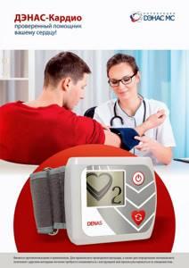Дэнас Остео: принцип действия прибора, его преимущества и характеристики, показания и противопоказания к применению, отзывы врачей и пациентов, стоимость аппарата