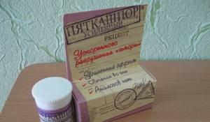 Пяткашпор: разновидности и состав препарата, формы выпуска и лечебные свойства, показания и противопоказания к использованию, способ применения и цена