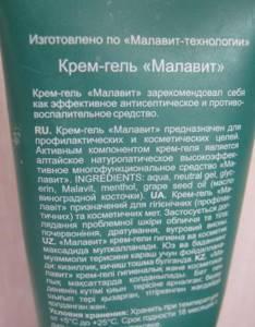 Крем Малавит: состав, принцип действия и эффективность, показания и противопоказания к применению, состав и дозировка, цена в аптеке