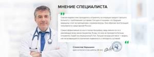Артрофиш: показания и противопоказания, механизм действия, инструкция, эффективность, цена, состав и отзывы пациентов