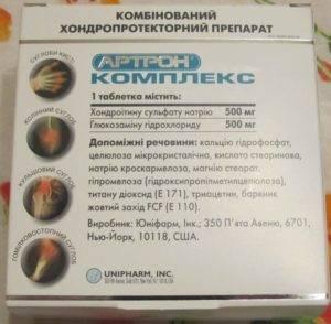 Артрон комплекс: состав и лекарственная форма, показания и противопоказания для использования, отзывы покупателей и дозировка препарата