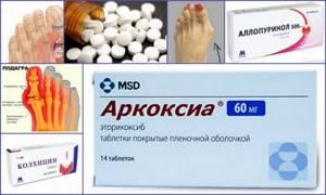 Быстрое и эффективное снятие боли при подагре: первая помощь при болевом синдроме, народные средства, аптечные обезболивающие препараты для лечения в домашних условиях