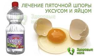 Лечение пяточной шпоры уксусом и яйцом: причины появления и симптомы, эффективные рецепты нетрадиционной медицины и возможные побочные эффекты