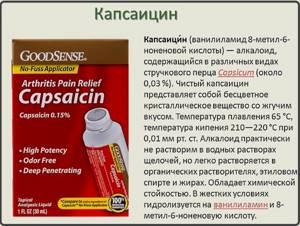 Капсаицин: состав и оказываемое действие, показания и противопоказания к применению, названия препаратов и отзывы покупателей
