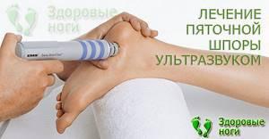 Лечение пяточной шпоры ультразвуком с гидрокортизоном: причины появления патологии, симптомы, диагностика, методы лечения, показания и противопоказания