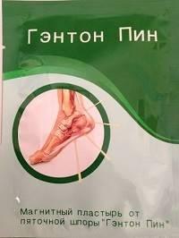 Пластырь для лечения пяточной шпоры: особенности терапии и ее эффективность, показания и противопоказания к использованию, правила применения и разновидности медикаментозных наклеек