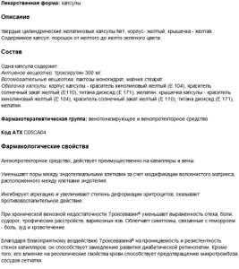 Лиотон от синяков: состав и принцип действия, секреты косметологов и инструкция по применению, показания и противопоказания к применению