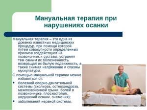 Массаж при ишиасе в домашних условиях: виды техник, особенности выполнения, рекомендации и противопоказания, сочетание с медикаментозной терапией и средствами народной медицины