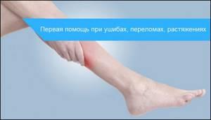 Ушиб стопы: классификация травмы, характерные симптомы и отличие от перелома, алгоритм действий при оказании первой помощи и лечение медикаментами и народными средствами