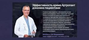 Аналоги крема Артропант для суставов: состав и активные компоненты, реальные отзывы врачей и пациентов, доступные заменители лекарства