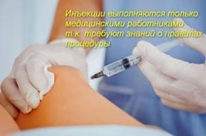 Внутрисуставные инъекции: показания и техника введения, группы используемых препаратов, их принцип действия и схема применения, противопоказания к процедуре